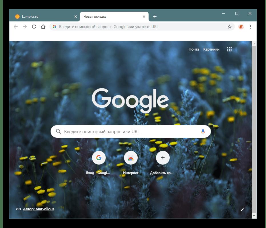 Установленный фон на главной странице в Google Chrome