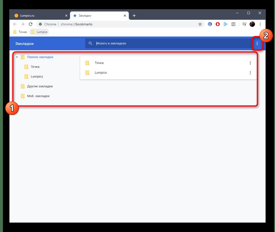 Внешний Вид диспетчера закладок в главном меню браузера Google Chrome