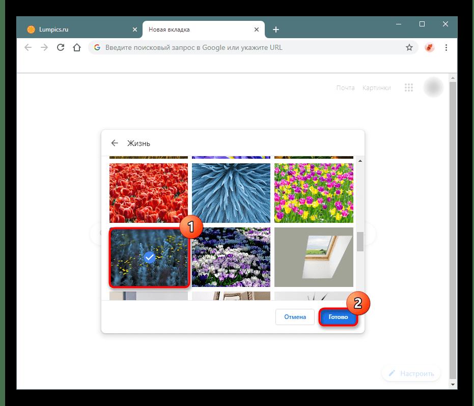 Выбор картинки для установки фоновой на новой вкладке в Google Chrome