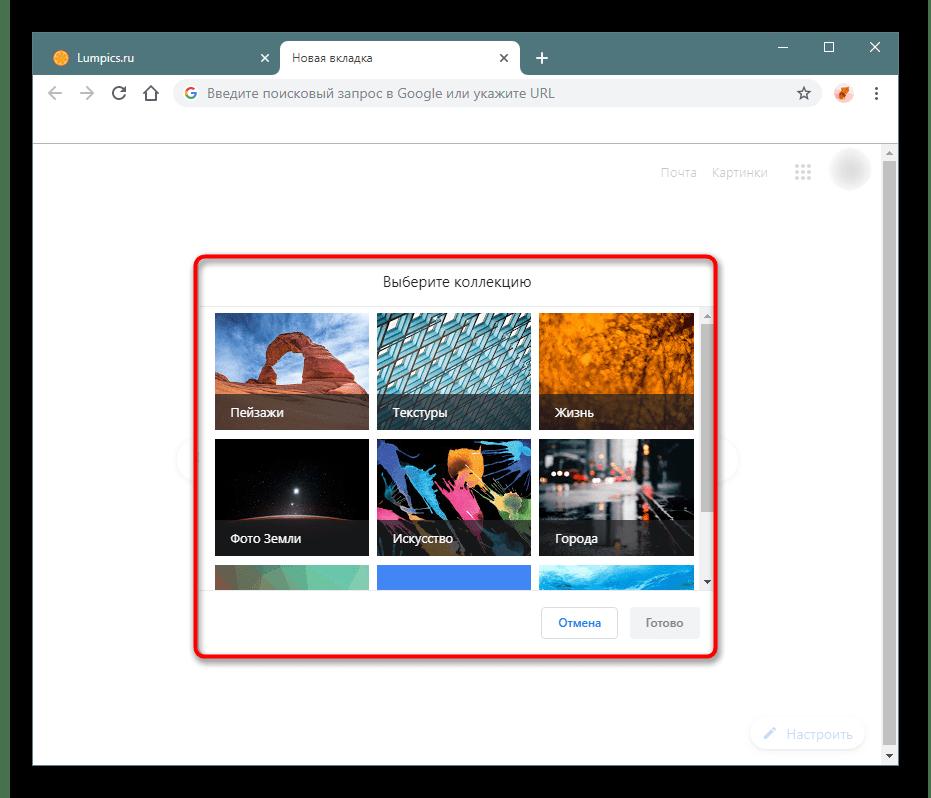 Выбор категории изображений для установки фона в Google Chrome