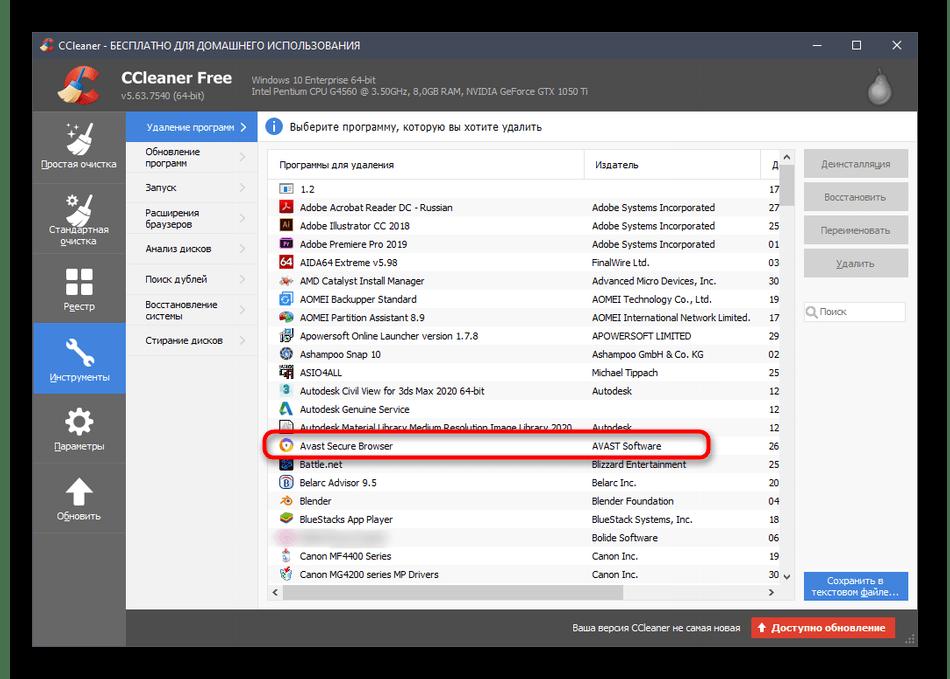 Выбор приложения Avast Secure Browser через CCleaner для дальнейшего удаления