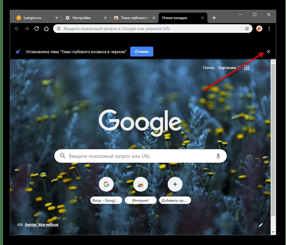Закрыть уведомление об установке темы в Google Chrome