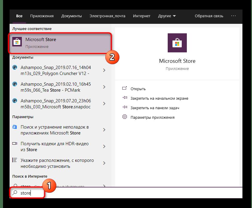 Запуск меню Пуск для перехода к обновлению приложения Skype через Microsoft Store