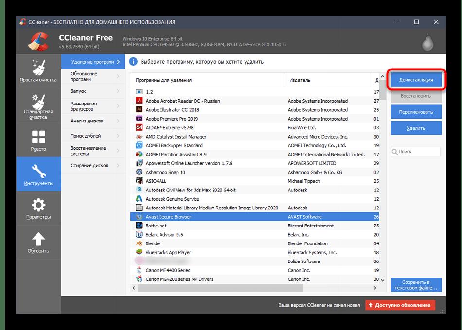Запуск удаления программы Avast Secure Browser через CCleaner