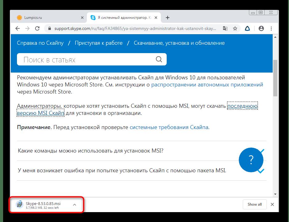 Запуск установочника Skype для системных администраторов с официального сайта