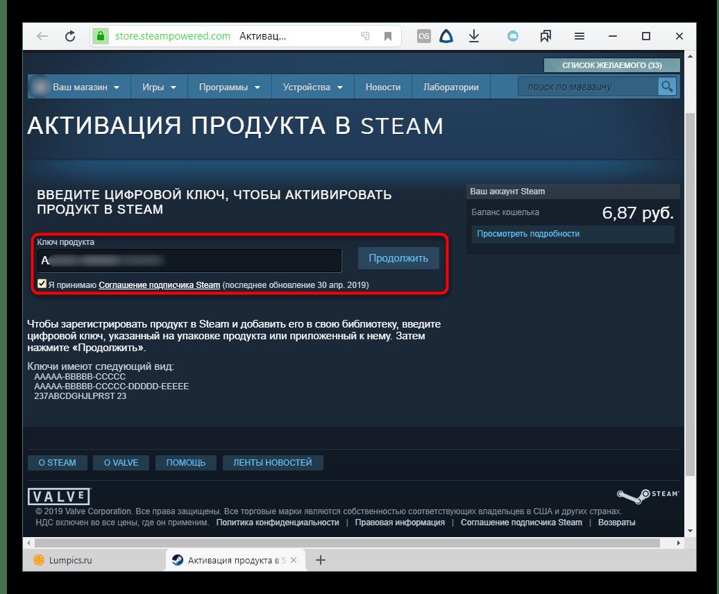 Активация цифрового ключа Steam через браузер