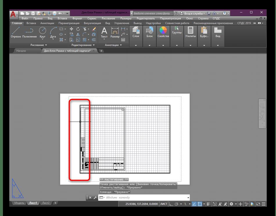 Активация видового экрана в программе AutoCAD