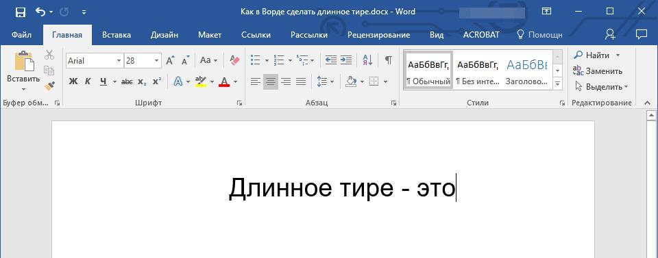 Автоматическая замена символов (пример дефиса) в Word