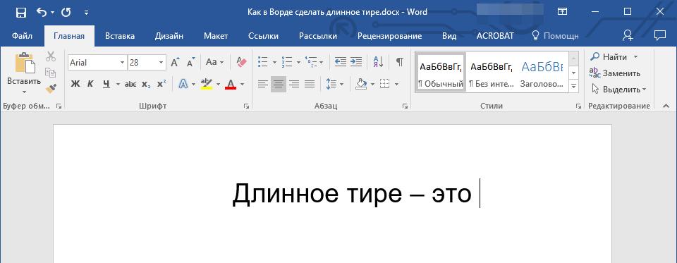 Автоматическая замена символов (пример тире) в Word