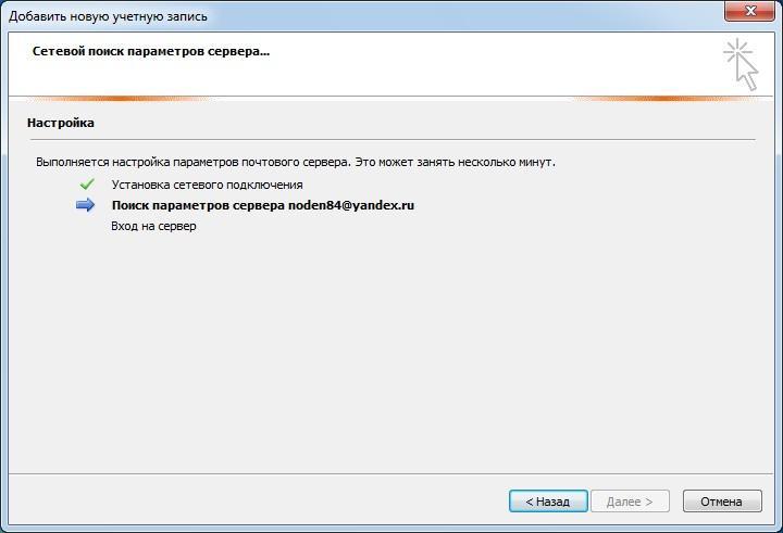 Автоматический поиск параметров яндекс почты в Outlook