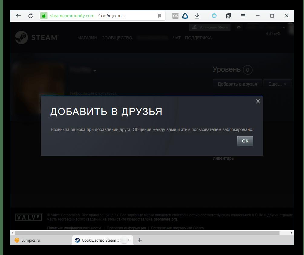 Блокировка добавления друзья при добавлении в черный список в Steam