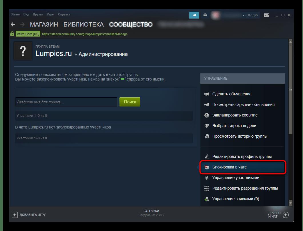 Блокировки в чате в администрировании группы в Steam