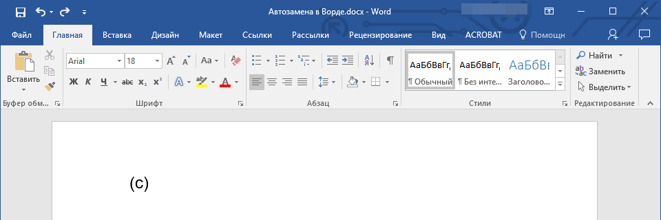 Быстрая вставка символов в Word