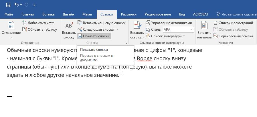 Черновик в Word