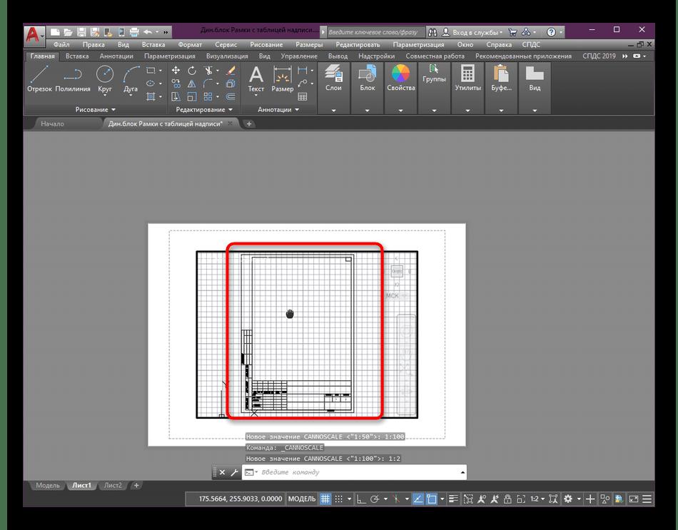 Центрирование чертежа после изменения масштаба в программе AutoCAD