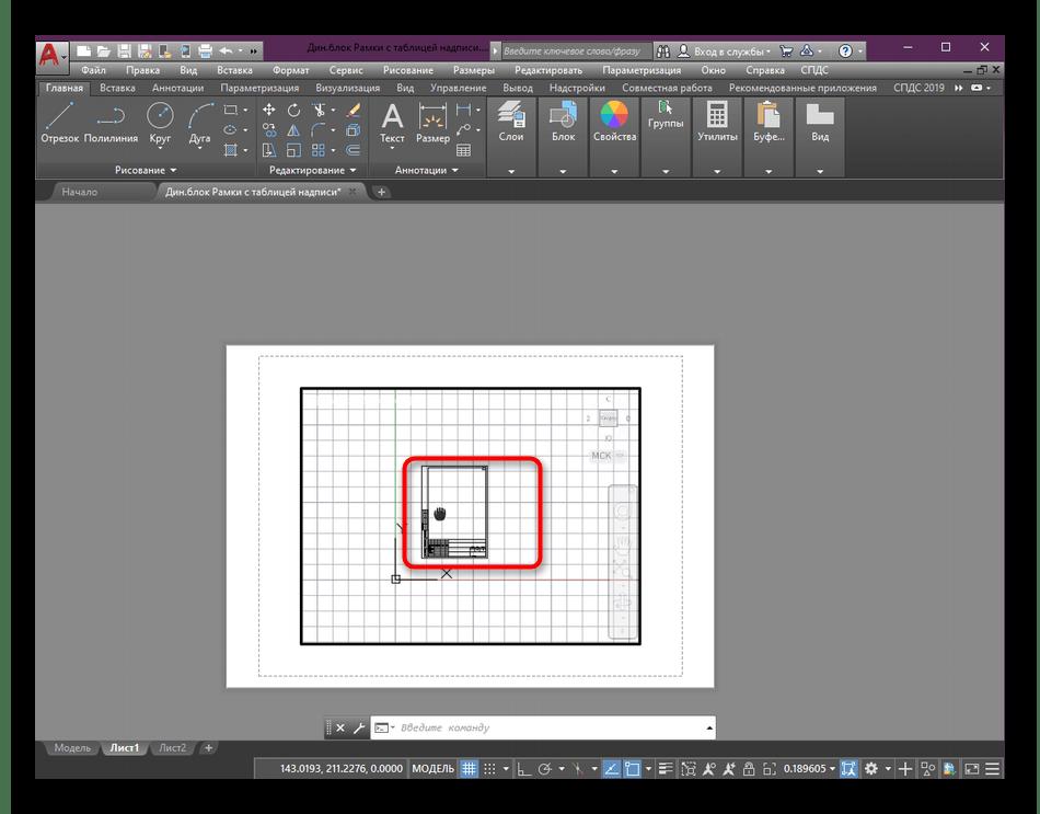 Центрирование элементов чертежа в видовом экране программы AutoCAD
