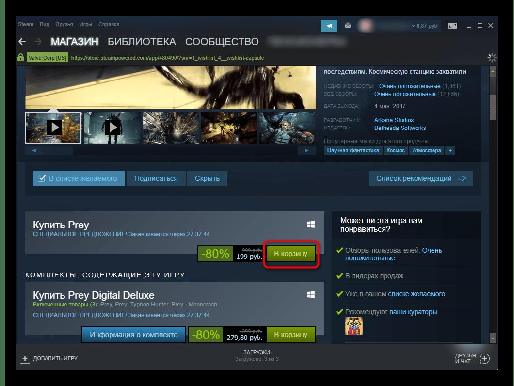 Добавление игры в корзину для оформления покупки в Steam