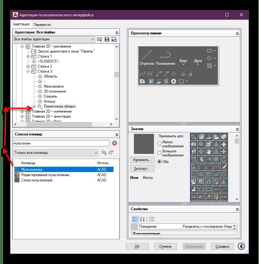 Добавление инструментов мультилиний в программу AutoCAD