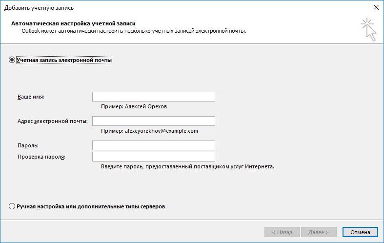 Добавление учетной записи в Outlook Шаг 1