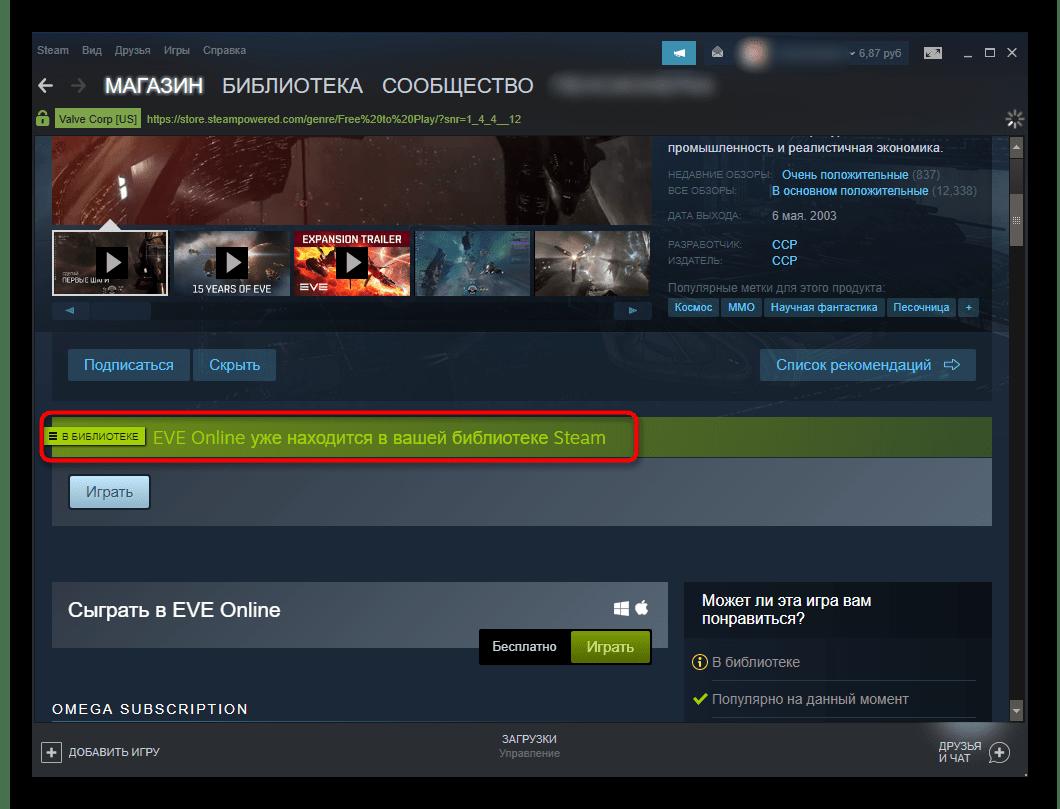 Добавленная игра в библиотеку Steam