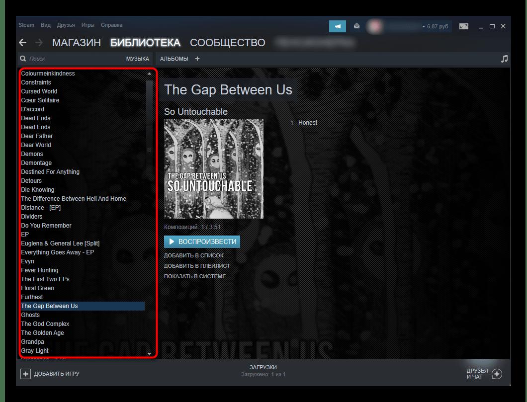 Добавленные альбомы в музыкальную библиотеку Steam