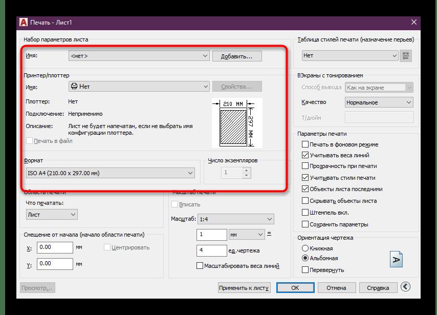 Дополнительные настройки подготовки к печати в программе AutoCAD