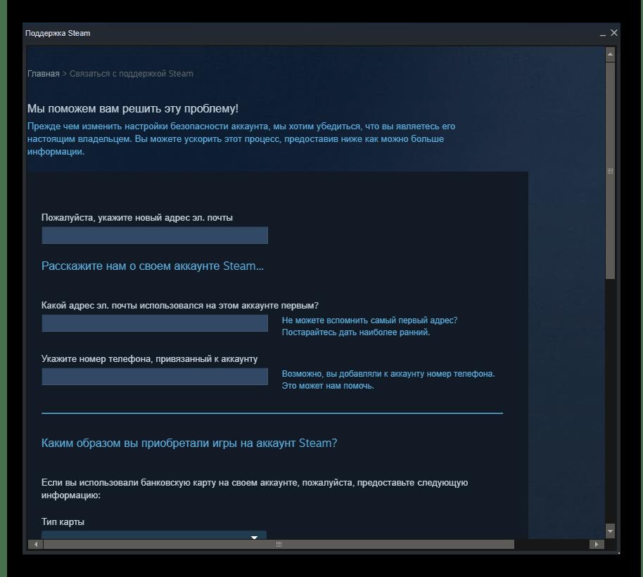 Форма подтверждения владельца аккаунта в Steam