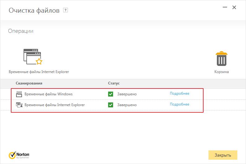 Функция очистка в программе Norton Internet Security