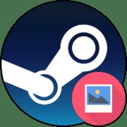 Где хранятся скриншоты Steam