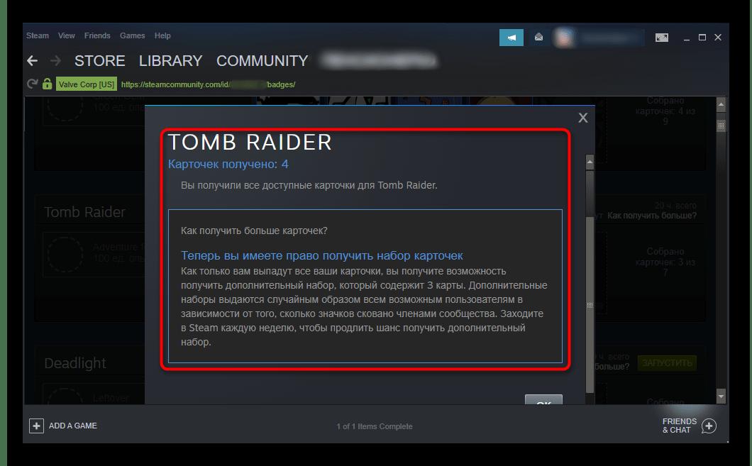Информация о получении большего количества карточек в Steam