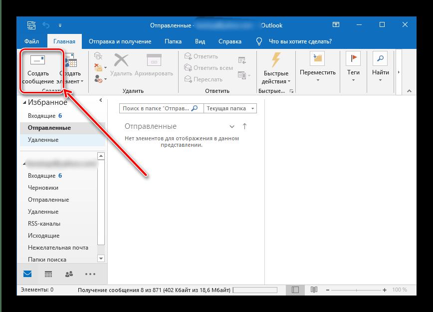 Инструмент добавления сообщений для создания подписи в Outlook 2019