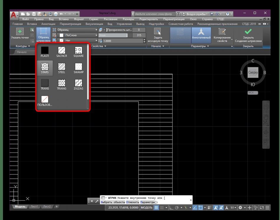 Использование пользовательских штриховок в программе AutoCAD