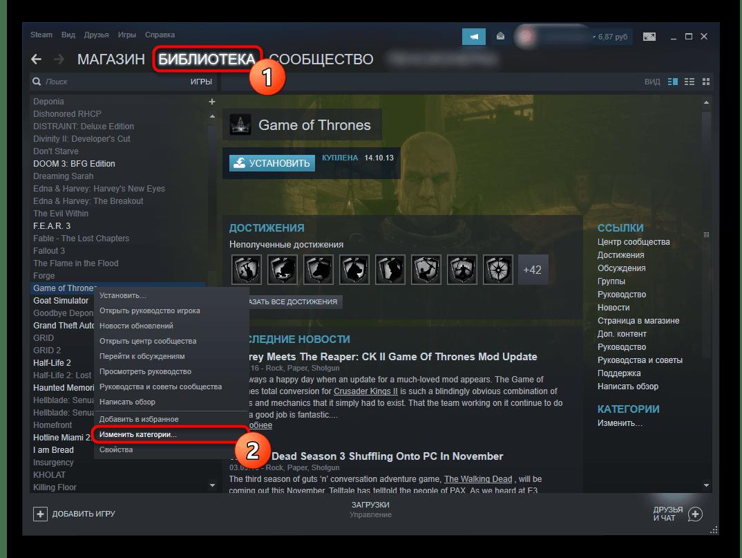 Изменение категории игры через библиотеку Steam