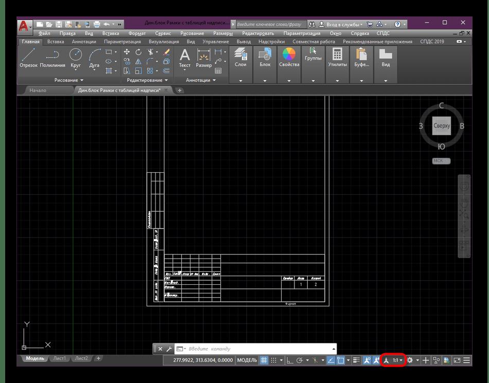 Изменение масштаба чертежа в модуле Модель программы AutoCAD