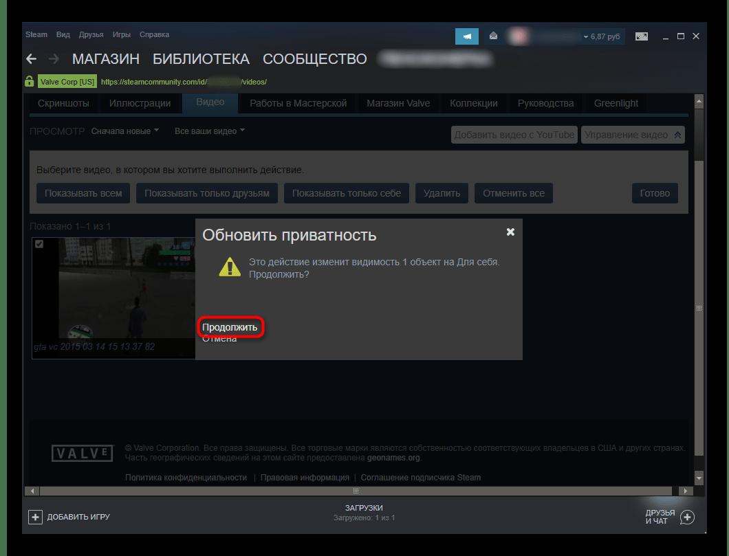 Изменение настроек приватности видео в Steam