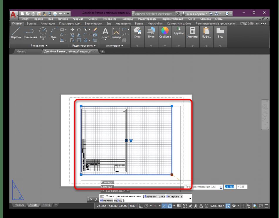 Изменение размера видового экрана на листе в программе AutoCAD