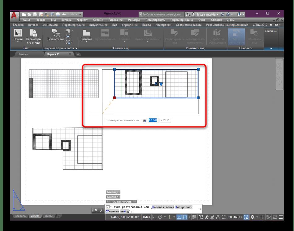 Изменение размера видового экрана при редактировании в AutoCAD