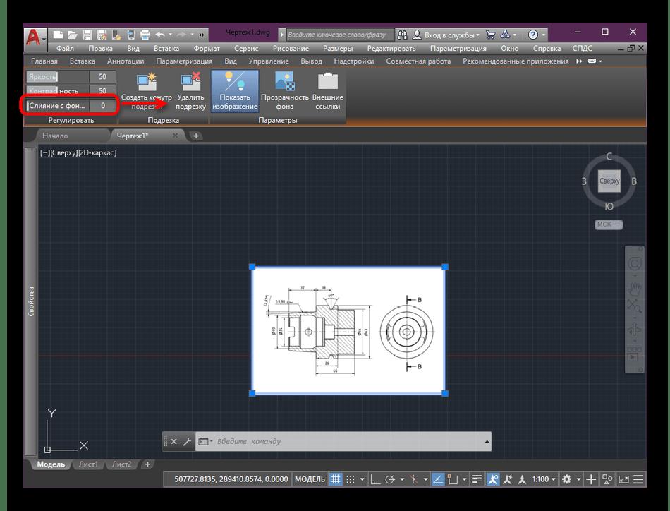 Изменение затемнения фона изображения AutoCAD