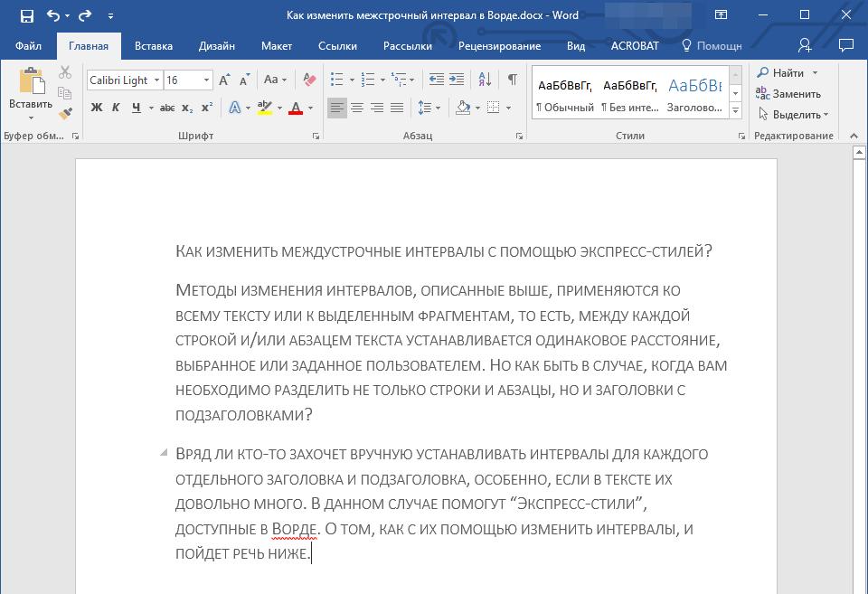 golih-kak-redaktirovat-skachanniy-tekst-v-vorde-shtukoy