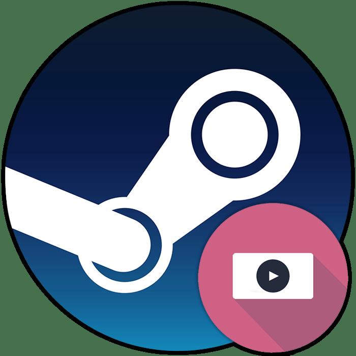 Как добавить видео в Steam