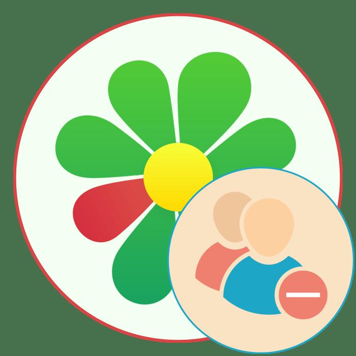 Как удалить ICQ аккаунт