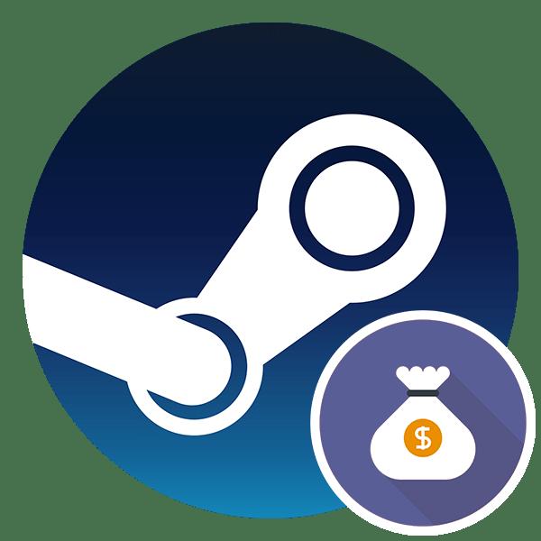 Как узнать стоимость Steam-аккаунта