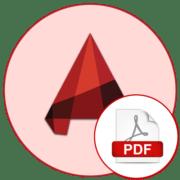 Как в Автокаде сохранить в PDF