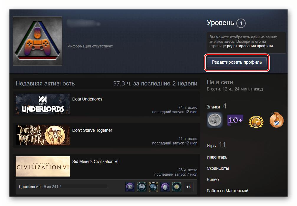 Кнопка Редактировать профиль в настройках Steam