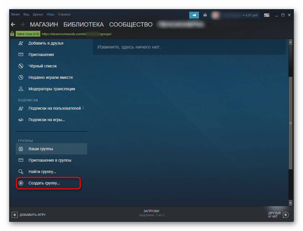 Кнопка создания группы в Steam