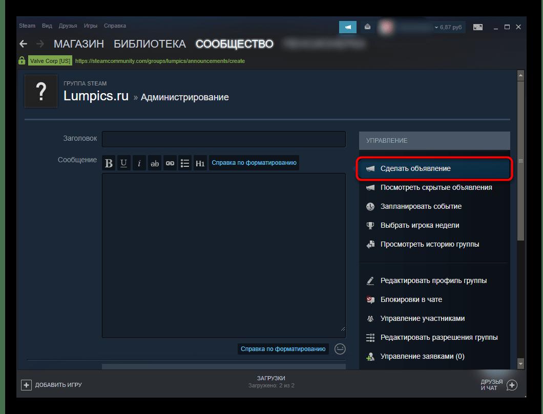 Кнопка создания объявления в администрировании группы в Steam