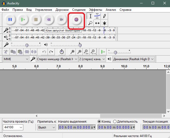 Кнопка записи в Audacity