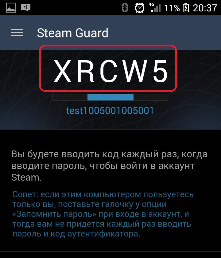 Код Steam Guard