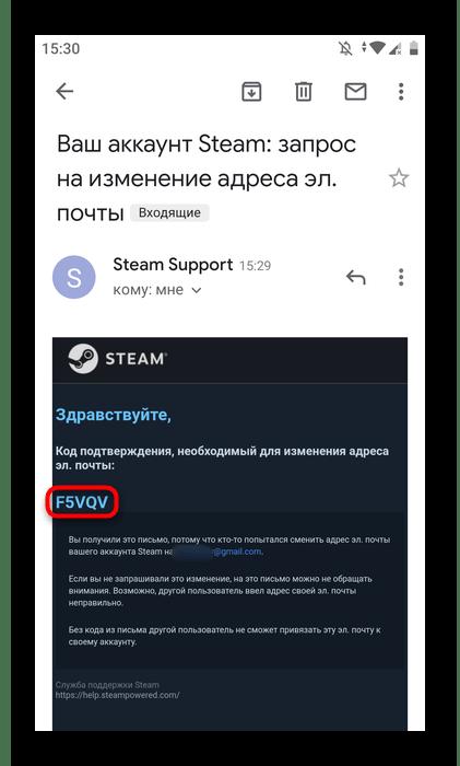 Код из письма для смены электронной почты Steam