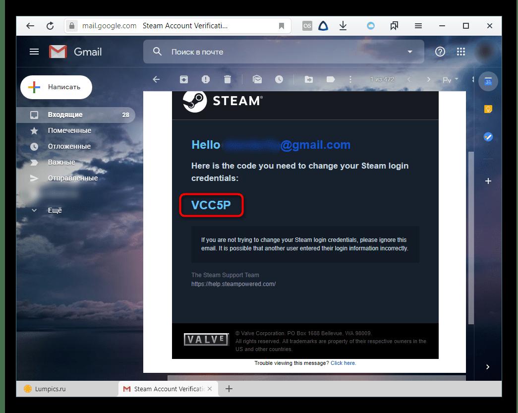 Код от Steam на электронной почте для смены пароля